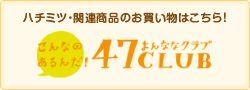 ハチミツ・関連商品のお買い物はこちら!47CLUB